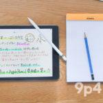 iPad Proでの手書きを快適に ー ペーパーライク反射防止フィルム